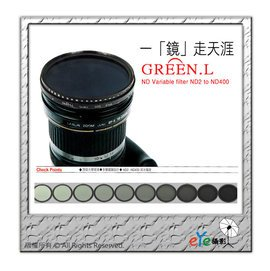 ~eYe攝影~綠葉 GREEN.L 超薄框 可變式 可調式減光鏡 ND2~ND400 全黑