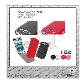 ~eYe攝影~Samsung 三星 GALAXY S SIII S3 Advance i9