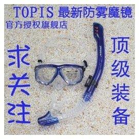 TOPIS S198 S207 彈射極速 全干式呼吸管潛水鏡浮潛裝備 浮潛三寶
