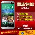 當天發【送299皮套 充電寶】HTC M8T M8移動4G One升級版D S