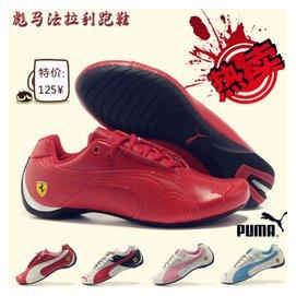 彪馬男鞋2014正品法拉利 鞋板鞋 男女鞋 鞋跑步鞋子