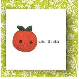 心動小羊^^橘子美麗諾羊毛羊毛氈材料包、可製作成手機吊飾、小裝飾(純羊毛製品)