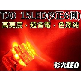 彩光LED燈泡~~~7440 7443 15LED^(9正6側^)藍光 插式燈泡 日系車款