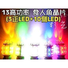 彩光LED燈泡~~~1156 13 食人魚LED光電棒燈泡 方向燈 尾燈 第三煞車燈 倒車