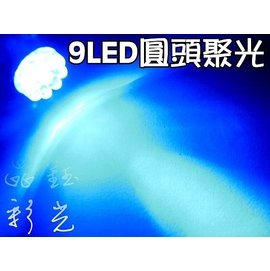 彩光LED燈泡~~~1156 G18.5 型 9LED 馬車 野狼 KTR GTR 方向燈