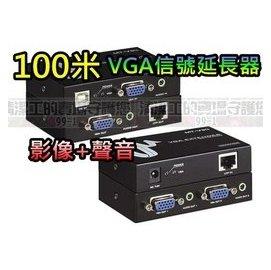 ^~雙絞線 100米 VGA影像聲音延長系統 防靜電 防雷擊 抗干擾 即插即用 監視監控D
