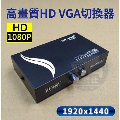 手動VGA Switch 螢幕切換器二台電腦 VGA 輸入到一台螢幕輸出