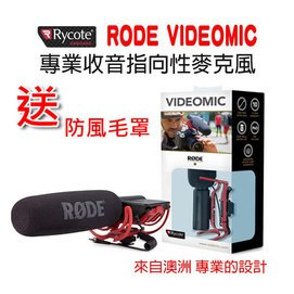虹華 ㊣ 澳洲 RODE VideoMic 級指向性麥克風 單眼相機話筒 送DEADCAT