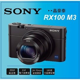? 真旺 晶虹 ? Sony RX100M3 貨 RX100 III RX1003 可