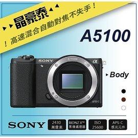 ?晶豪泰? SONY ILCE~A5100 NFC WiFi 大感光元件 單機身 貨 A5