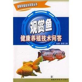 天下簡体書  健康養殖技術問答叢書~觀賞魚