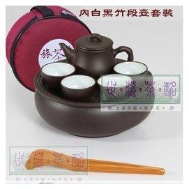 世藏茶酩 純紫砂陶瓷功夫茶具整套 旅行茶具套裝便攜茶盤茶海茶壺 (內白黑竹段壺)