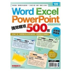 ~度度鳥~Word、Excel 、PowerPoint強效精攻 500招│電腦人│PCuS