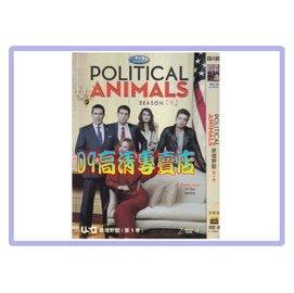 劇~Political Animals 政壇野獸 第1季 2D9~3套 5套九折