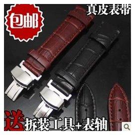 手表 蝴蝶扣 連體扣 牛皮手表帶 真皮表帶 男 女18 20 22mm