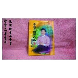 ~珍寶 書齋FA91~~東霖五術與人生~ISBN:9579819459│葳森文化│陳安茂