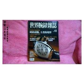 ~珍寶 書齋FB12~世界腕錶雜誌 NO48
