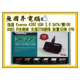 ~淡水無國界~ 逸盛 Esense K392 USB 3.0 SATA 雙IDE USB3