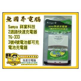 ~淡水無國界~ 電池充 Samya 祥業科技 2迴路 TG~333 充 3號電池 4號電池