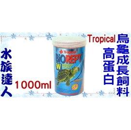 ~水族 ~德比克Tropical~高蛋白烏龜成長飼料.1000ml 1L ~促進烏龜的腸道