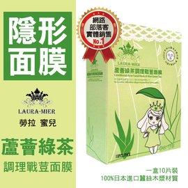 ~嘰哩呱啦~~勞拉?蜜兒~ 蘆薈綠茶調理戰荳面膜↗10入 盒 促進肌膚角質代謝,恢復青春活