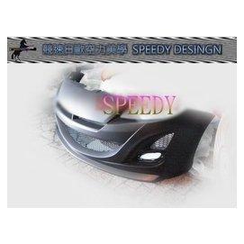 SPEEDY^~競速 馬自達 3 新馬3 NEW MAZDA 3 2010年 A板前保桿^