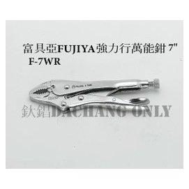 釱錩   富具亞FUJIYA強力型萬能鉗7  F~7WR萬能水管鉗 鯉魚鉗