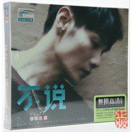 ~音樂年華 ~李榮浩~ 不說 有理想 野生動物 附陳奕迅金曲  3CD ~ 未拆