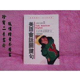 ~珍寶 書齋B10~~流星花園—完全擁有F4~ISBN:9573022508│ 角川 │角