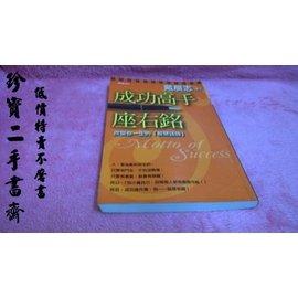 ~珍寶 書齋FA52~~不動產取得時效登記實務~ISBN:9578999186│永然│黃志