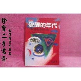 ~珍寶 書齋FA3~~鹿鼎記(一)~ISBN:9573229471│遠流│金庸A6