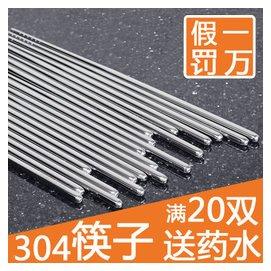 出口韓國 高檔非鐵304不鏽鋼筷子 日式防燙方形金屬筷子十雙