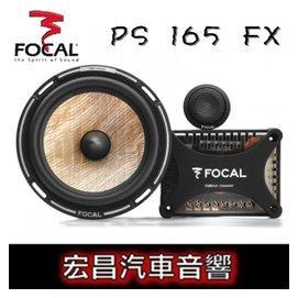 ~宏昌汽車音響~法國 FOCAL PS 165 FX 6.5吋兩音路分離式喇叭, 貨
