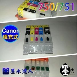 ~Ω墨水 ~CANON PGI~750BK CLI 751 C M Y K 可循環填充空墨