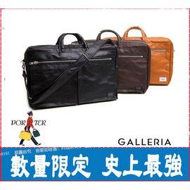 吉田包 PORTER男士手提包 單肩包 斜挎包 男包 電腦公文包 公事包 2個