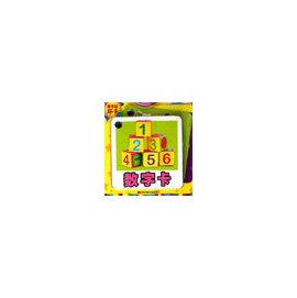 【bookssearching好讀書】數字卡-兒童全能啟蒙學習卡(共60幅雙語認讀)|7538620125|韓巍|吉林美術出版社|簡體書/0運費