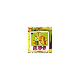 【bookssearching好讀書】數字卡-兒童全能啟蒙學習卡(共60幅雙語認讀)|7538620125|韓巍|吉林美術出版社