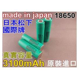 ~亞昕光電~ 正品 Panasonic 國際牌 18650鋰電池 3100mAh 真實容量