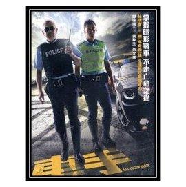 余文樂專區-車手-黃秋生 余文樂 (2012-08-21)vcd