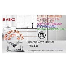 AK589 瑞典ASKO賽寧 洗碗機D5434 BI 白色嵌入型無頂板 標簽  貨