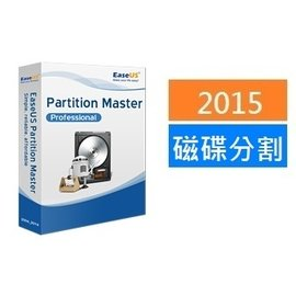 ~冠鋐電腦代理~EaseUS Partition Master Professional