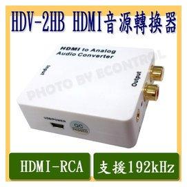 ~易控王~HDMI 轉 類比音訊  HDMI 轉 RCA^(紅白^)  HDMI轉3.5m