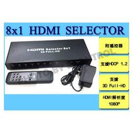 ~易控王~HDMI 高畫質 切換器 選擇器~8進1出~八進一出~8x1~3D~1080P
