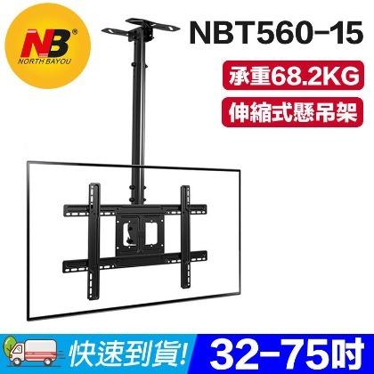 ~易控王~NBT560~15 32 ~52 吋液晶螢幕懸吊架MAX.40x60cm伸縮72