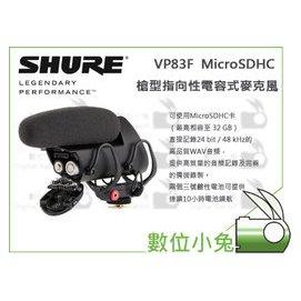 小兔~SHURE VP83F MicroSDHC 攝影機 電容式麥克風~機頭麥克風 指向性