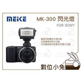 小兔~Meike 美科 MK~300 SONY 閃光燈~MK300 TTL 閃燈 A7 A