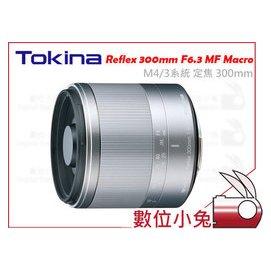 小兔~TOKINA Reflex 300mm MF Macro 鏡頭 貨 Panasoni
