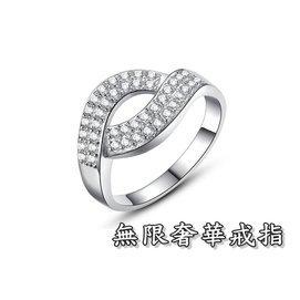 ~316小舖~~TC32~^(925銀白金戒指~無限奢華戒指  鋯石水鑽戒指 女士戒指 女