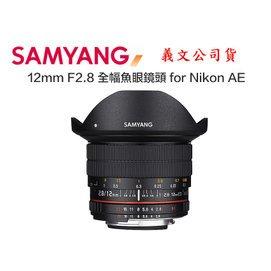 ~eYe攝影~SAMYANG 12mm F2.8 DSLR 幅鏡頭 for Nikon A