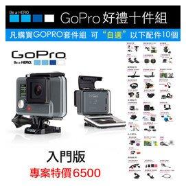 ~eYe攝影~GOPRO HERO 入門版  自選十件組 副廠 忠欣 貨 極限攝影機 相機